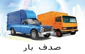 حمل اثاثیه و بار در مشهد